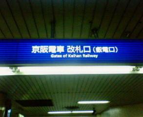 京阪出町柳駅改札