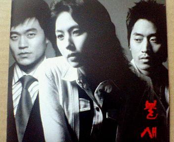 韓国ドラマ「火の鳥」