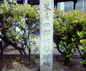 茶屋四郎次郎邸跡(上京区)