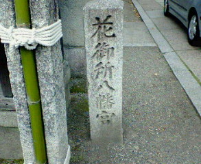 花御所八幡宮の碑