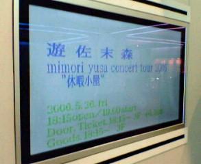 """遊佐未森コンサートツアー2006""""休暇小屋"""""""