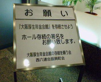 大阪厚生年金会館存続のために