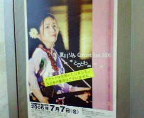 夏川りみコンサートツアー2006 ~とことわ~