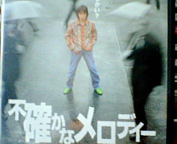 忌野清志郎「不確かなメロディ」
