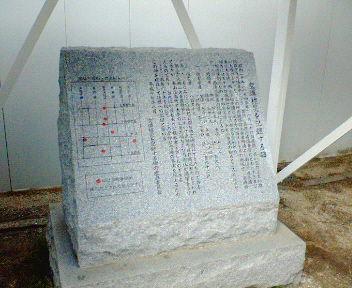 京都・西陣「空爆被災を記録する碑」