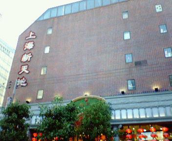 上海新天地 大阪店