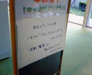幸田浩子コンサート・アンコール