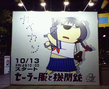 MBS「セーラー服と機関銃」宣伝用立て看板