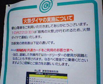 叡山電鉄からのお知らせ