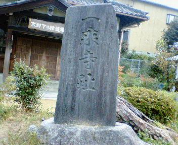 一乗寺趾の碑