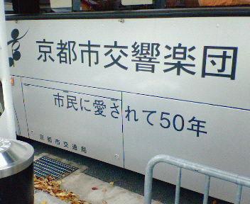 京都市営バス 京都市交響楽団の広告