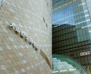 大阪歴史博物館とNHK大阪会館