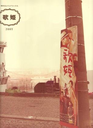 東京セレソンデラックス 「歌姫」2007 公演パンフレット