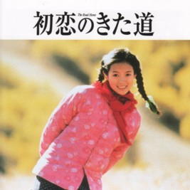 中国映画「初恋のきた道、「あの子を探して」オリジナル・サウンドトラック