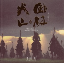 大河ドラマ『風林火山』オリジナル・サウンドトラック