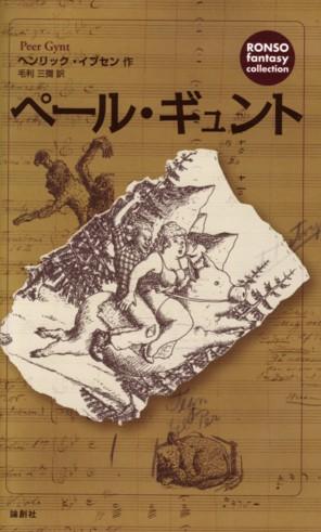 イプセン 戯曲(劇詩)『ペール・ギュント』