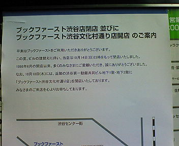 ブックファースト渋谷店閉店