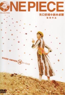 矢口史靖×鈴木卓爾 「ONE PIECE」秋コレクション