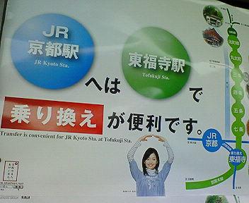 東福寺駅乗り換えのお勧め