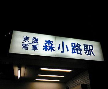 京阪森小路駅