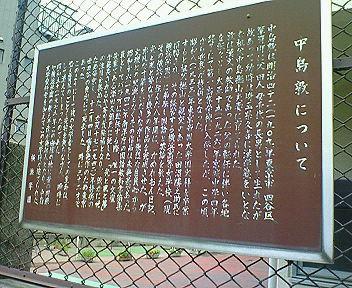 街の想い出(18) 横浜その2 中島敦文学碑(写真は文学碑ではなく元町幼稚園の外にある説明板)