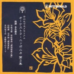 「芥川也寸志メモリアル オーケストラ・ニッポニカ第2集」