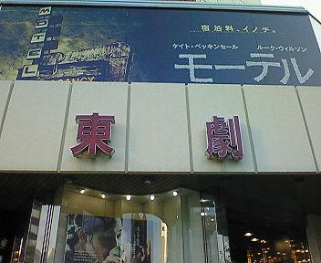街の想い出(19) 銀座その2 東劇