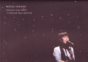 松たか子 「I cherish You」DVD