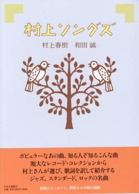 村上春樹&和田誠 『村上ソングズ』