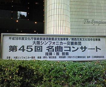 阪哲朗指揮大阪シンフォニカー交響楽団 第45回名曲コンサート