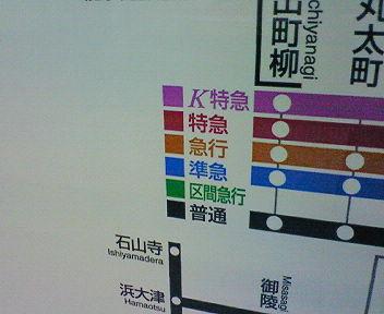 京阪電鉄 時刻表掲示より