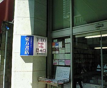 街の想い出(8) 東方書店