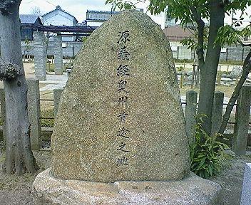 首途八幡宮 源義経奥州首途之地碑