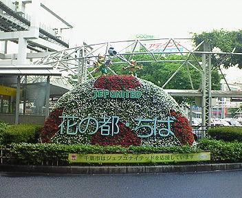 JR千葉駅前 ジェフユナイテッド千葉の像