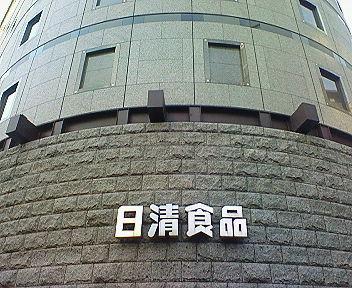 日清食品東京本社