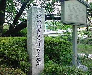 紀伊和歌山藩徳川屋敷跡