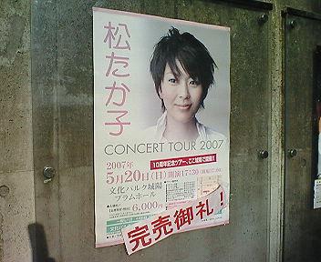 松たか子コンサートツアー2007 I  Cherish  You