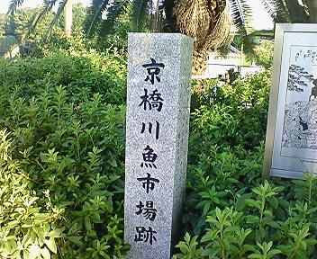 京橋川魚市場跡