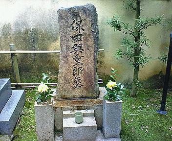義仲寺 保田與重郎の墓
