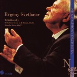 エフゲニー・スヴェトラーノフ指揮NHK交響楽団 チャイコフスキー交響曲第5番、「スラブ行進曲」