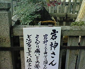 満足稲荷神社 岩神さん