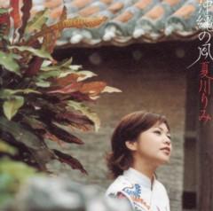 夏川りみ 「沖縄の風」