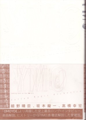 細野晴臣、坂本龍一、高橋幸宏ロングインタビュー『YMO イエロー・マジック・オーケストラ』(アスペクト)