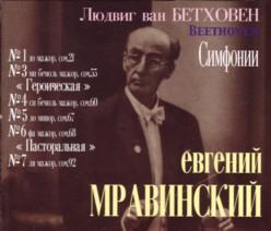 エフゲニー・ムラヴィンスキー指揮レニングラード・フィルハーモニー交響楽団 「ベートーヴェン交響曲集」 ヴェネチア・レーベル