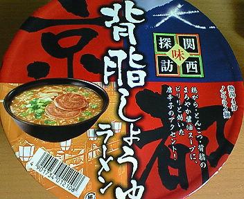 サッポロ一番 関西味探訪 京都・背脂しょうゆラーメン