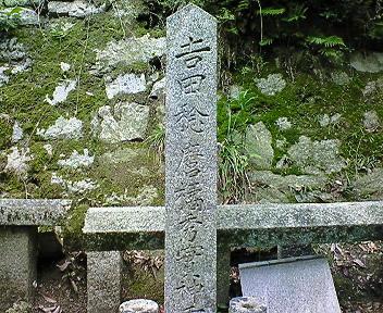 京都霊山護国神社 吉田稔麿の墓