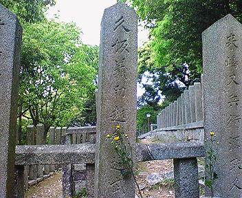 京都霊山護国神社 久坂玄瑞の墓