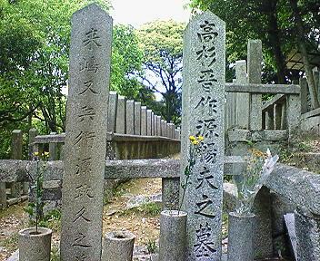 京都霊山護国神社 高杉晋作・来嶋又兵衛の墓