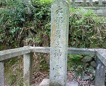 京都霊山護国神社 大村益次郎の墓