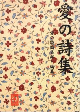 『愛の詩集』(彩図社 ぶんりき文庫)